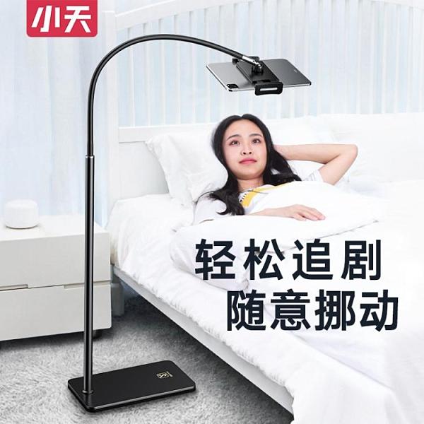 小天落地手機懶人支架床上萬能通用手機架iPad平板電腦pad 青木鋪子「快速出貨」
