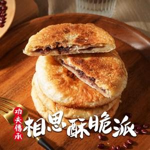 【愛上新鮮】食之香相思酥脆派4包組(550g/包 5片/包 素)