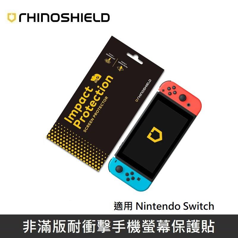 犀牛盾 非滿版耐衝擊螢幕保護貼 適用 Nintendo Switch LANS