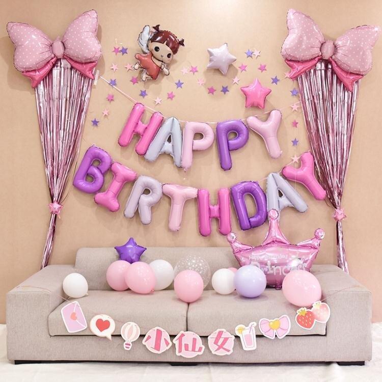 寶寶周歲快樂生日布置兒童卡通女孩氣球主題趴體派對場景裝飾套餐