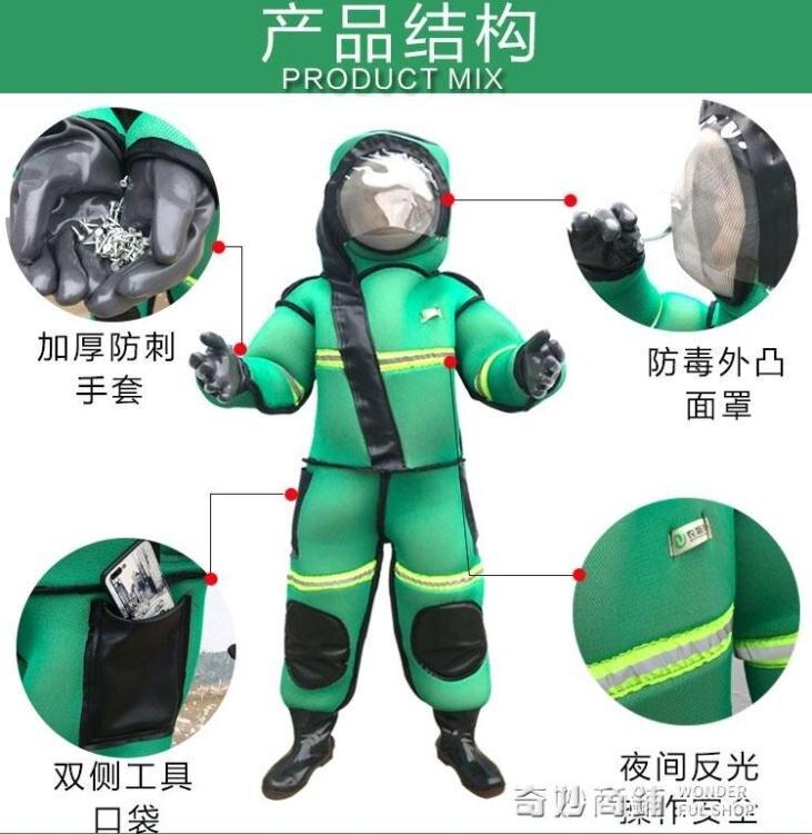 抓馬蜂服全身連體加厚防蜂服帶風扇透氣散熱馬峰防護服胡蜂防蜂衣