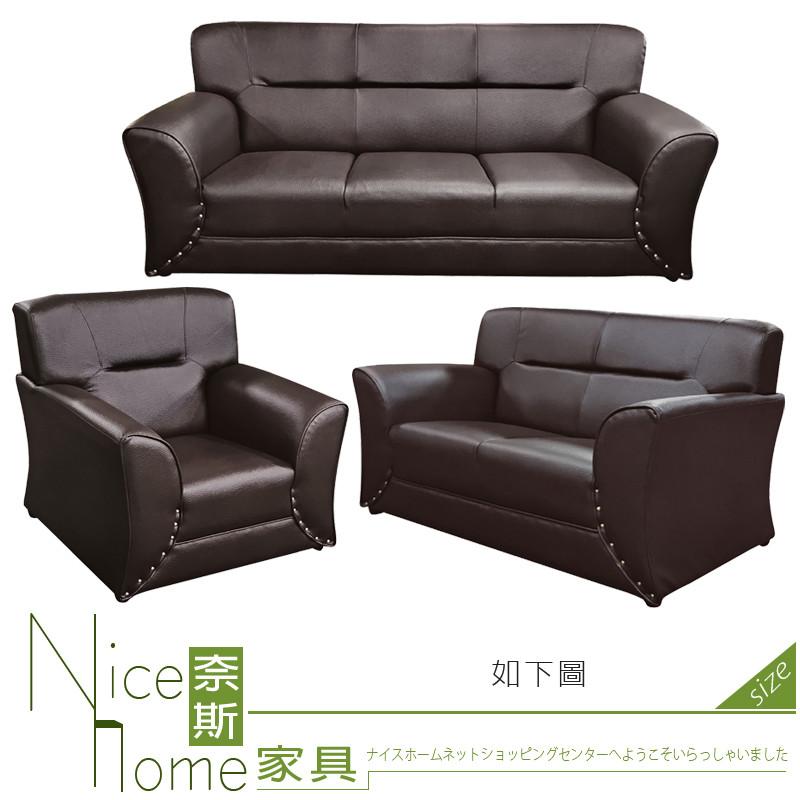 奈斯家具nice302-1-hg 豪邁咖啡色厚皮沙發/全組