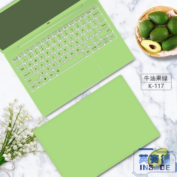 【八折】筆記本貼膜榮耀14華碩蘋果13電腦貼紙15.6寸純色