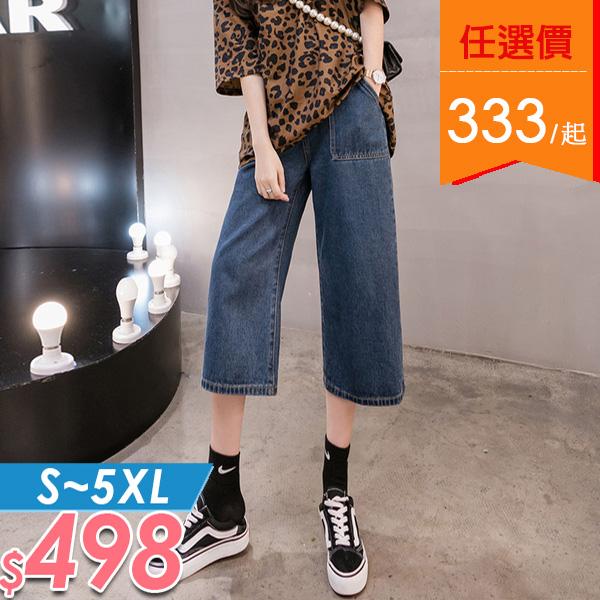 褲子 高腰寬鬆直筒褲闊腿褲 S-5XL 棉花糖女孩 【NW09137】