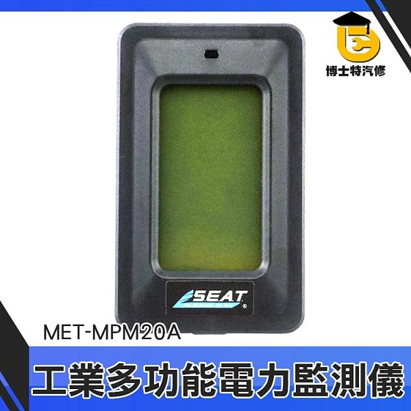 電器功率監控儀 220V家用多功能電力監測儀 耗電量頻率表 電壓電流電量功率 MPM20A 功率計