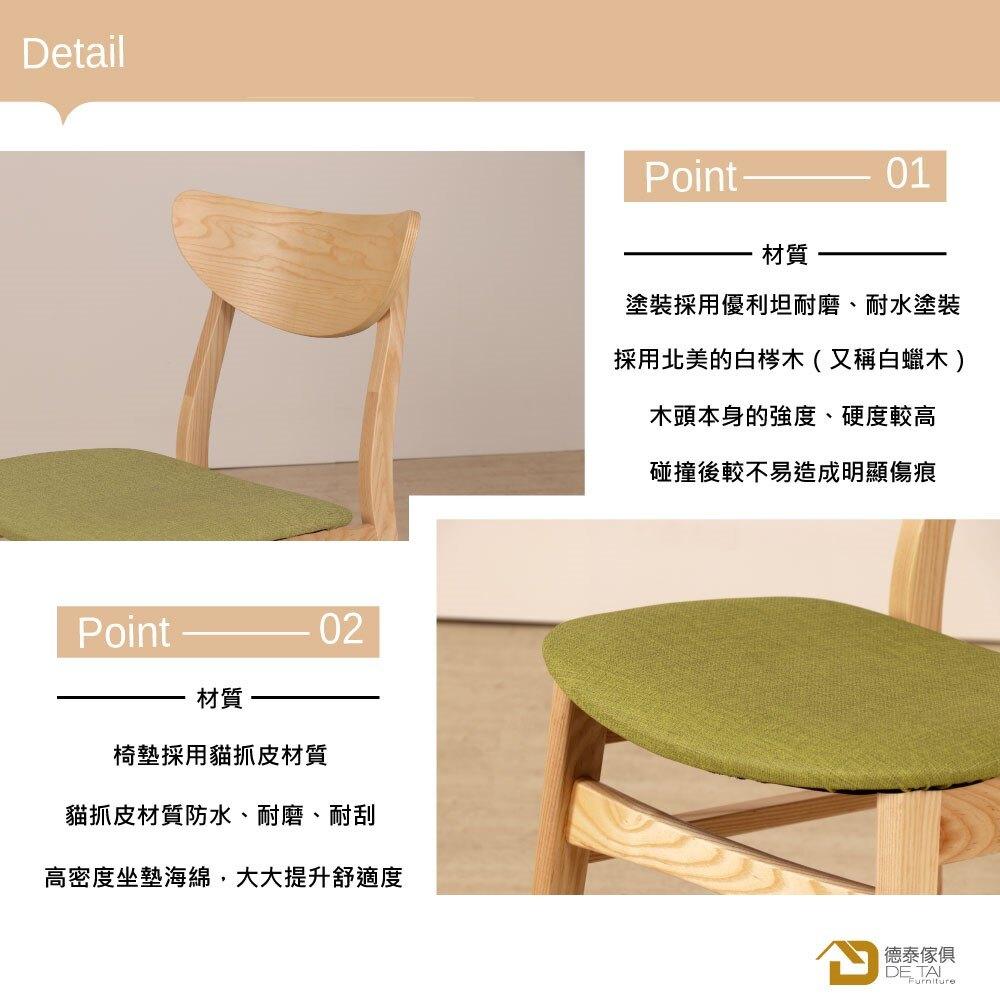 D&T 德泰傢俱 Miso北美白梣木全實木餐椅(椅身原木色+綠色貓抓皮)B001-C201