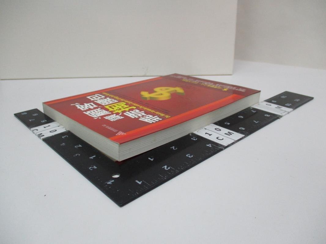 【書寶二手書T1/行銷_B12】讓顧客乖乖掏腰包_拉夫‧希勒馬赫
