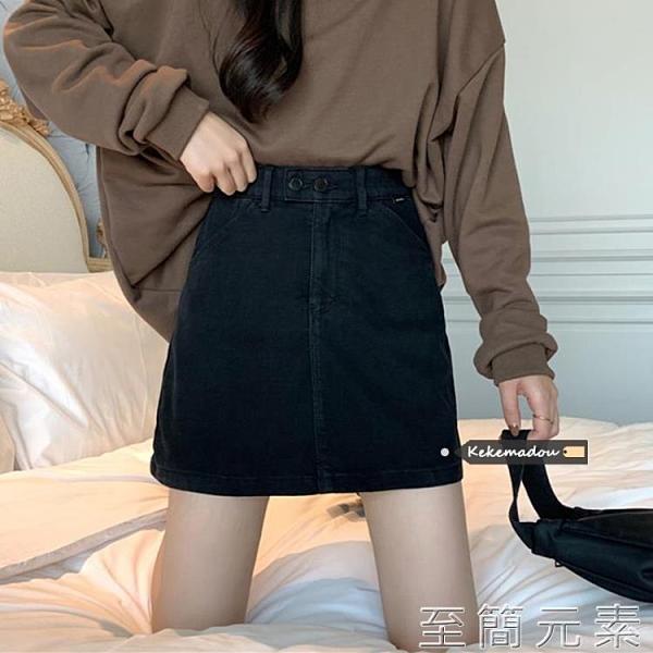 黑色半身裙女春款百搭高腰包臀裙顯瘦復古a字牛仔裙半裙短裙 至簡元素