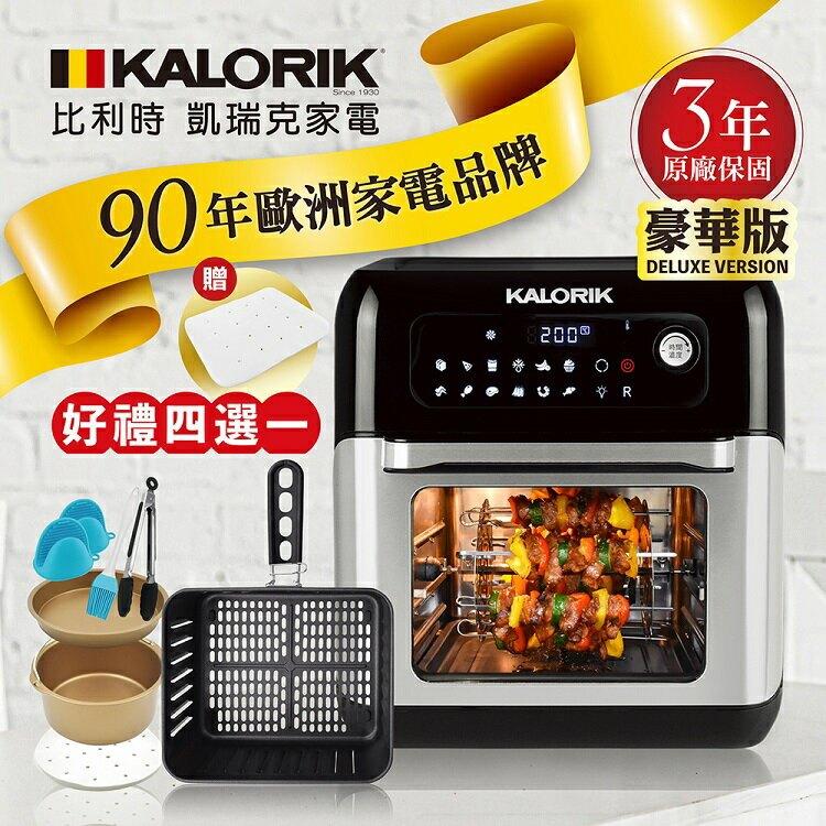 KALORIK凱瑞克 10L旋轉氣炸烤箱豪華版 贈好禮四選一【比漾廣場】