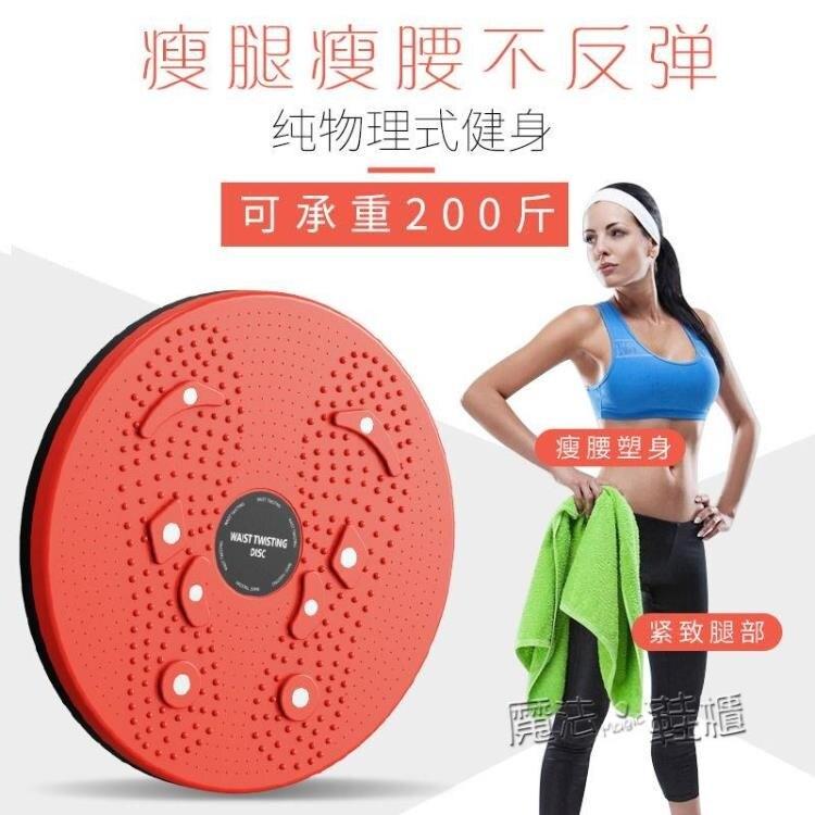 有鑫扭腰機瘦腰家用健身器材跳舞器扭腰盤扭扭樂扭扭機