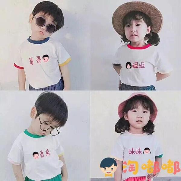 兒童純棉T恤夏裝男女童短袖寶寶親子裝打底衫【淘嘟嘟】