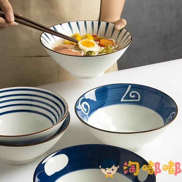 日式拉面碗家用大碗湯碗陶瓷大號湯面碗斗笠碗吃面條碗【淘嘟嘟】
