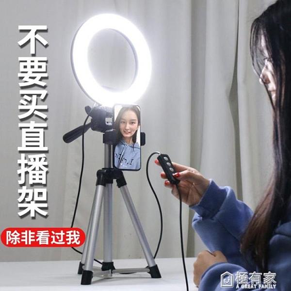 手機直播支架補光燈網紅設備攝影室內主播專用美顏嫩膚桌面 極有家