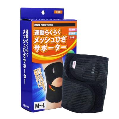 日本製三片帶網孔透氣運動膝套-1枚入