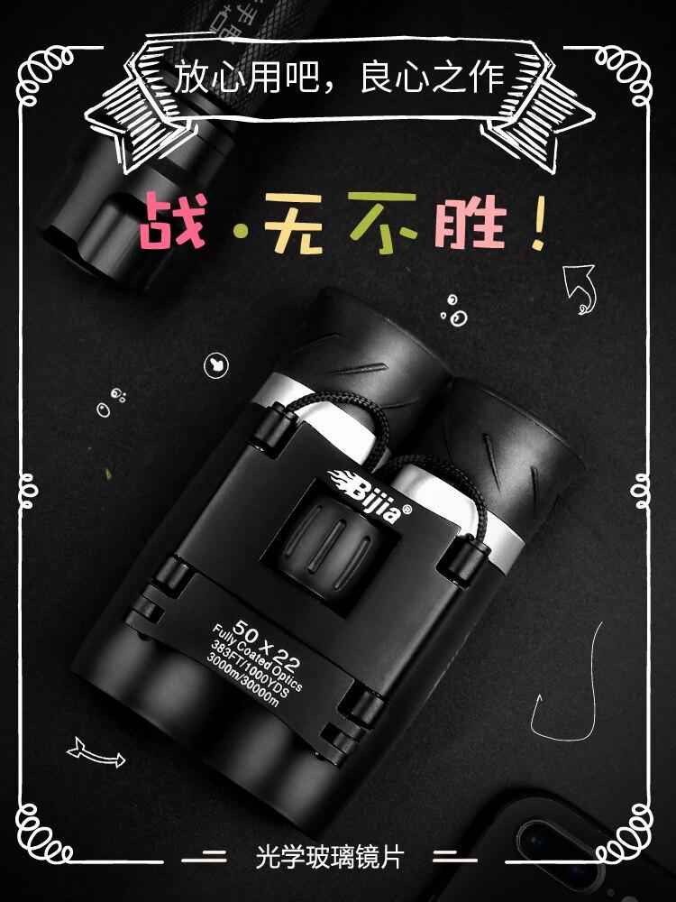 新BIJIA/畢佳袖珍雙筒望遠鏡 高倍高清微光夜視演唱會望眼鏡 慶中元