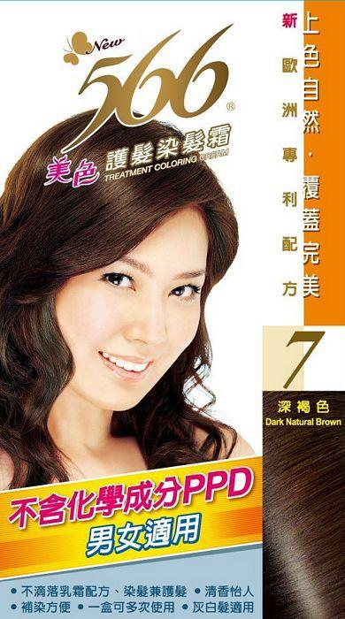 566 護髮染髮霜補充盒7號-深褐色(40g/盒) [大買家]