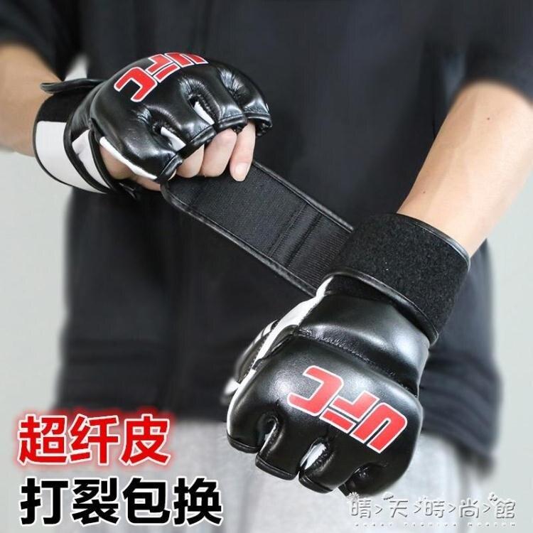 拳擊手套成人散打半指拳套綜合格斗訓練搏擊MMA拳套跆拳道護手