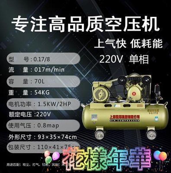 空壓機 空壓機工業級大型380V高壓噴漆打氣泵小型220V汽修空氣壓縮機充氣 2021新款