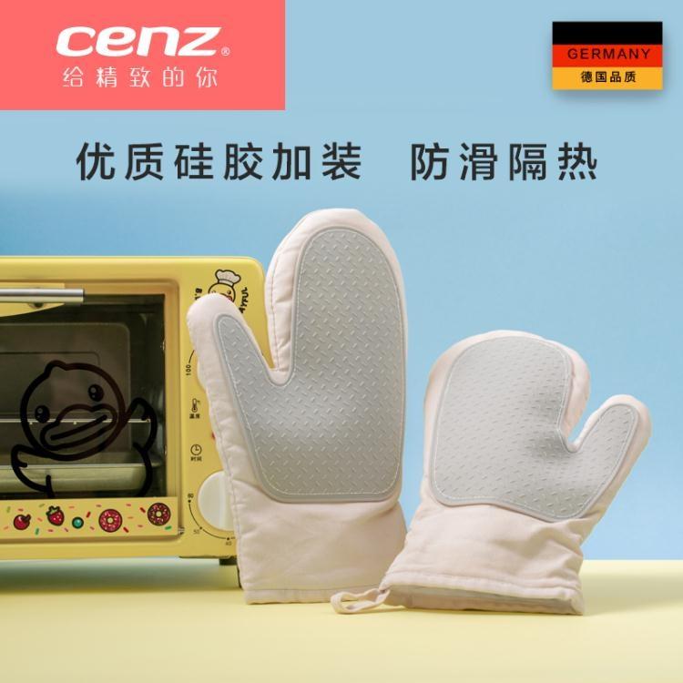 德國cenz烤箱手套防燙加厚硅膠烘焙微波爐隔熱手套耐高溫廚房家用