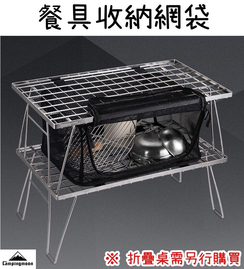 【野道家】campingmoon 柯曼 戶外餐具收納網袋 T-2303 可搭配折疊桌用