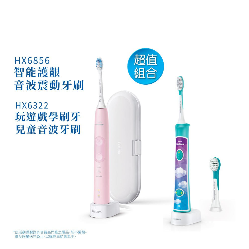 PHILIPS 飛利浦 智能護齦音波震動牙刷HX6856/12 +兒童音波震動牙刷HX6322