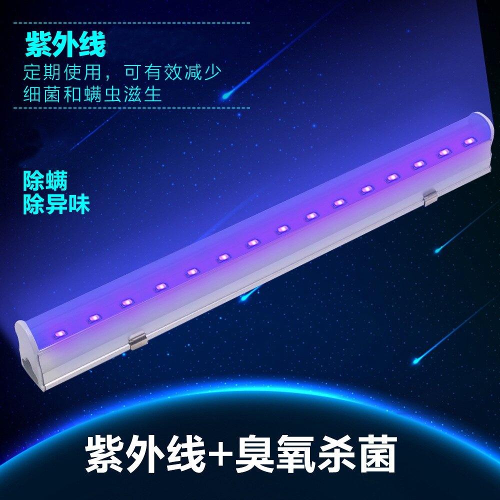 熱銷新品 【2020新品】LED紫外線燈滅菌燈家用房間UV燈滅菌除蟎燈T5紫外燈管 仿飛利浦三星燈