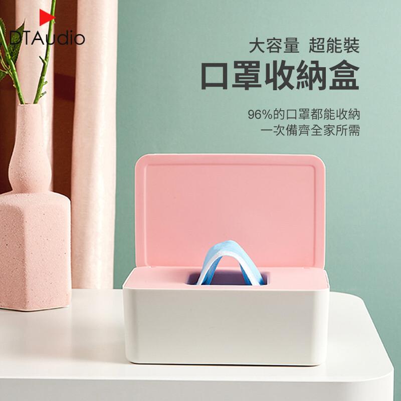 口罩收納盒 口罩收納 收納盒 暫存盒 置物盒 防塵盒 面紙盒 紙巾盒 衛生紙盒大款