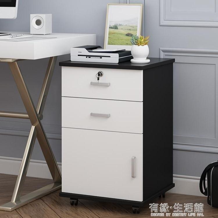 落地式木質辦公櫃帶鎖小櫃子儲物櫃桌下抽屜櫃行動活動櫃打印機櫃AQ