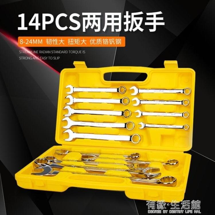 兩用開口梅花扳手套裝 汽修五金工具 雙頭呆板子 維修工具8-24mm