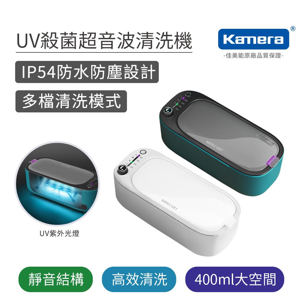 Mercury V1 UV殺菌 超音波 超聲波 清洗儀
