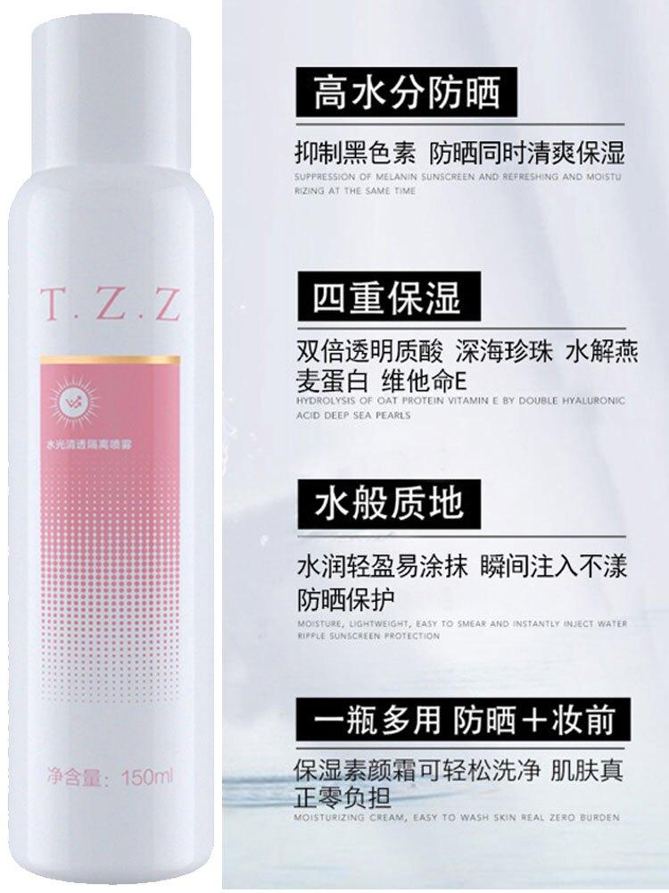 tzz防曬噴霧spf50防水清爽不油膩美白防紫外線隔離霜男女戶外專用