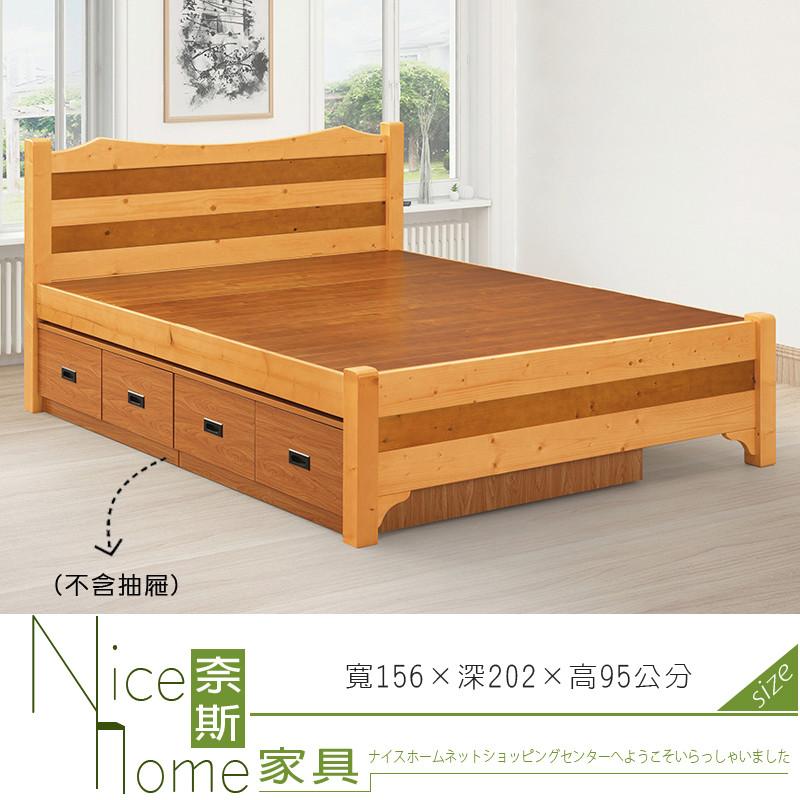 奈斯家具nice139-005-hg 雅歌檜木混色5尺雙人床/實木床板