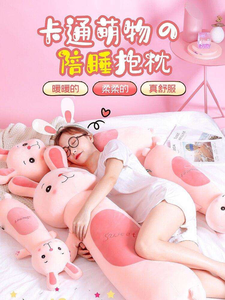 兔子抱枕床上長條可拆洗大公仔布娃娃毛絨玩具小女孩睡覺玩偶兒童