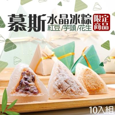 【極鮮配】慕斯水晶冰粽-花生 500g±10%/包(一包10顆)*1包(10顆)
