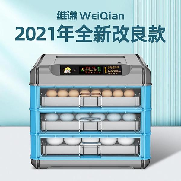 維謙孵化器小型家用型小雞的孵化機全自動智慧雞鴨鵝孵蛋器孵化箱