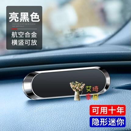 車載手機支架 汽車用支架強力磁吸貼片貼吸盤式車內磁鐵固定神器萬能   時尚學院