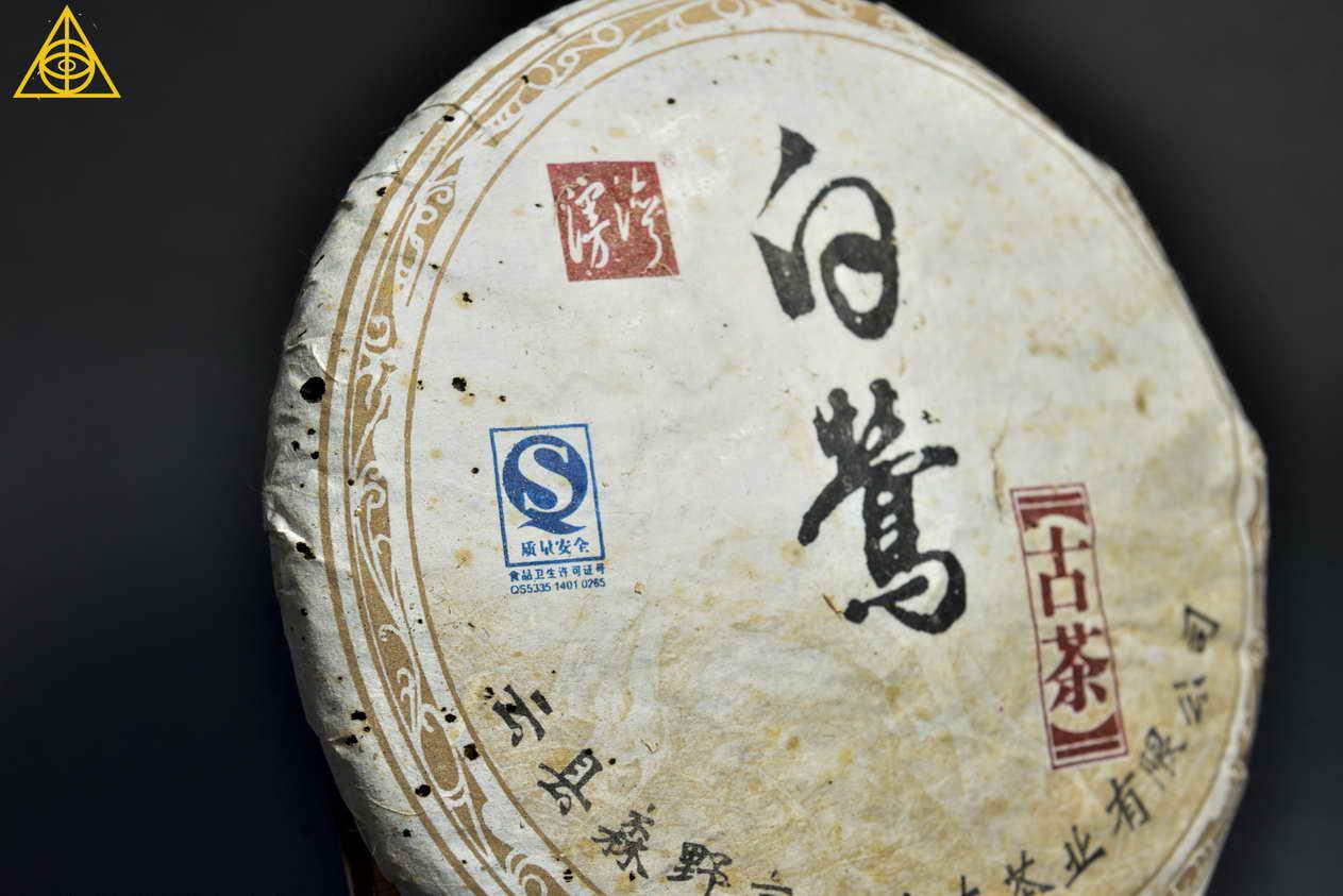 上汩神話 -2007白鶯山 357g-生普 普洱茶 茶葉 送禮 茶餅