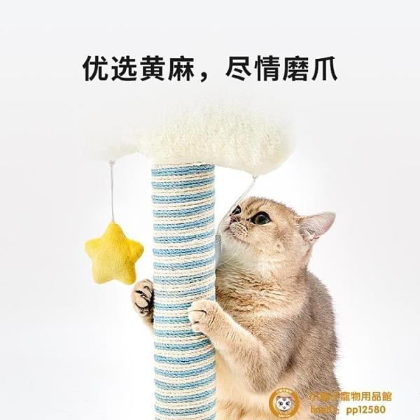 云朵貓爬架貓窩貓樹一體貓架貓抓柱小型通天柱貓趴架爬柱跳臺品牌【小獅子】