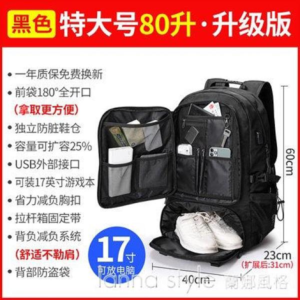 旅行包男戶外登山休閒超大容量旅游雙肩書包出差背包女行李多功能 全館新品85折