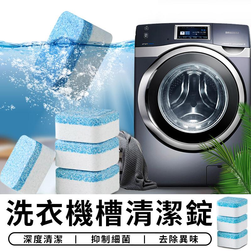 star candy 洗衣機槽 清潔泡騰片洗衣槽清潔劑 清潔錠 全自動式消毒塊劑 除污垢發泡錠