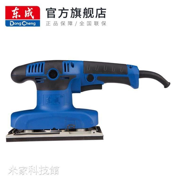 打磨機 東成平板砂光機S1B-FF02-93*185墻面打磨機電動砂紙機膩子磨砂機