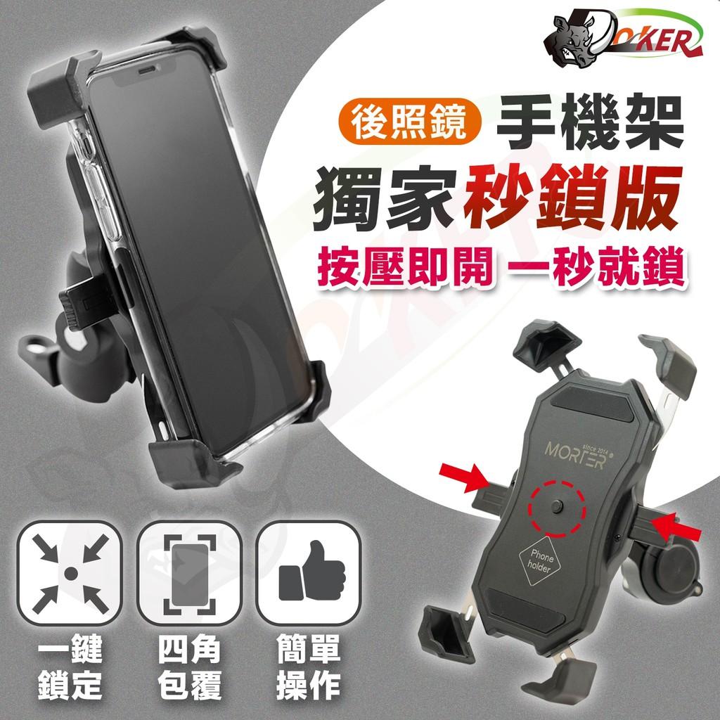 [鍍客doker]一年保固 秒鎖版 機車手機架 X型 手機架 鷹爪手機架 機車手機支架 導航架 機車手機架