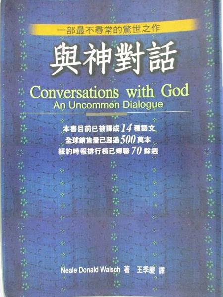 【書寶二手書T1/宗教_ASP】與神對話_Neale Donald Walsch
