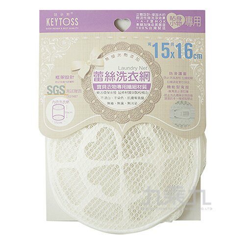 自然素材-無螢光立體內衣洗衣網(蕾絲細網)15*16 SL601