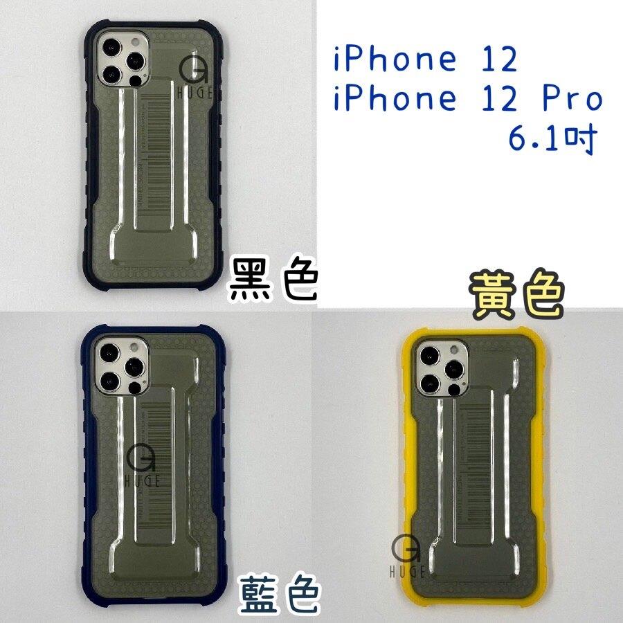 """""""扛壩子"""" iPhone 12 12 Pro 12 Pro Max 保護殼防摔殼軍規殼手機殼 黑色 午夜藍 黃色"""
