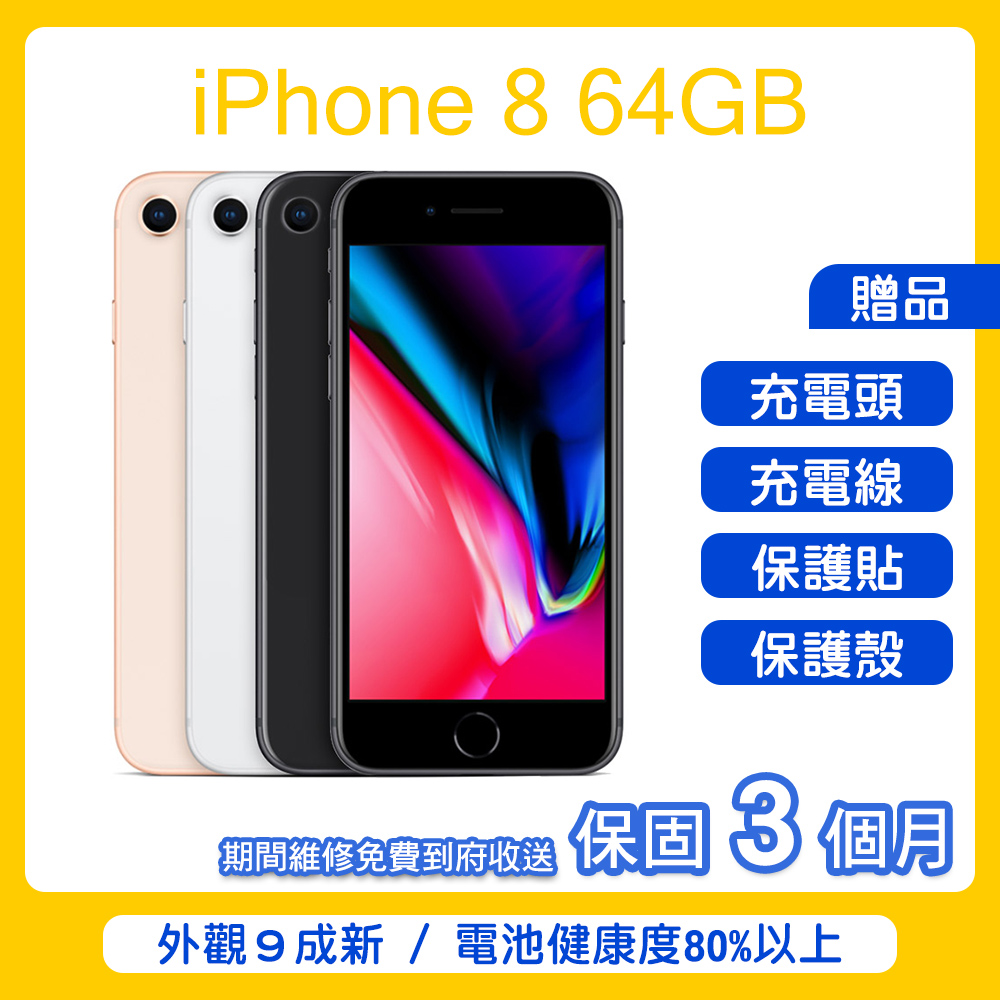 Apple iPhone 8 64GB【福利品】