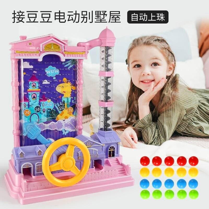 兒童接豆豆接球桌面游戲機親子互動益智類思維孩子專注力訓練玩具