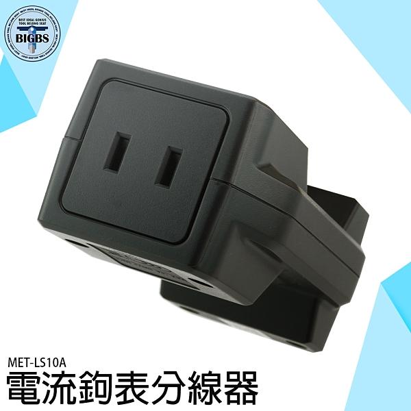 《利器五金》電流分線器 不破壞電線 10A附載電流 國際兩插 MET-LS10A 電流鉤表分線器 分線器