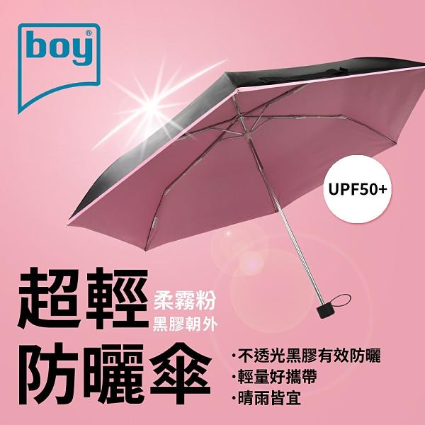 【德國boy】三折超輕黑膠防曬晴雨傘_柔霧粉