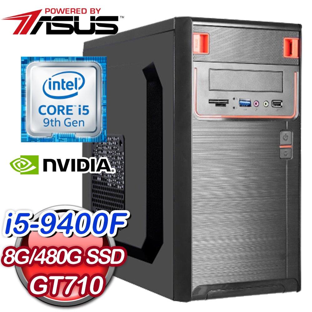 華碩系列【小資九代1號機】i5-9400F六核 GT710 電玩電腦(8G/480G SSD)